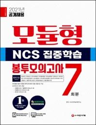 모듈형 NCS 집중학습 봉투모의고사 7회분(2021)