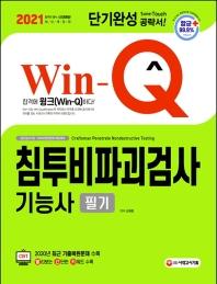 Win-Q 침투비파괴검사기능사 필기 단기완성(2021)