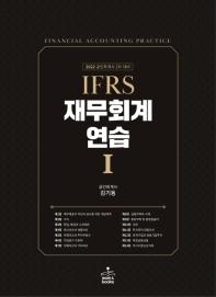 2022 IFRS 재무회계연습. 1