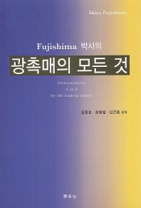 Fujishima 박사의 광촉매의 모든 것