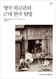 영국 외교관의 근대 한국 탐방