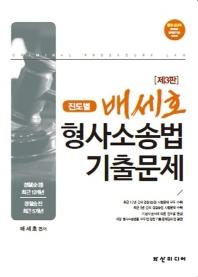 배세호 형사소송법 기출문제(진도별)