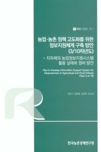 농업 농촌 정책 고도화를 위한 정보지원체계 구축 방안(3/10차년도)(2020)