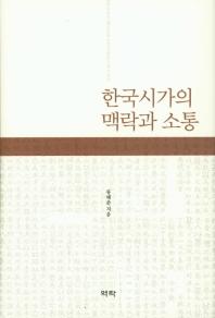 한국시가의 맥락과 소통