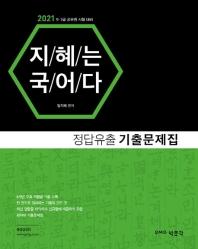 지혜는 국어다 정답유출 기출문제집(2021)