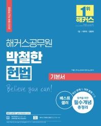 2022 해커스공무원 박철한 헌법 기본서(7급 국회직 법원직)