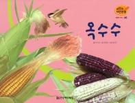 열매와 채소. 46: 옥수수