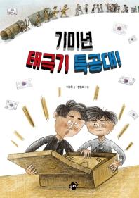 기미년 태극기 특공대!