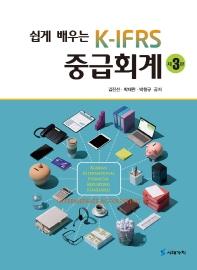 쉽게 배우는 K-IFRS 중급회계