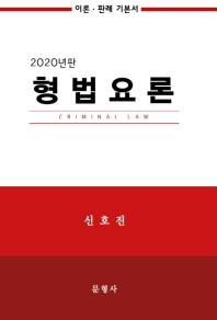 형법요론(2020)