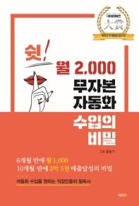 쉿! 월 2,000 무자본 자동화 수입의 비밀
