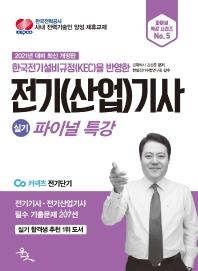 한국전기설비규정(KEC)을 반영한 전기(산업)기사 실기 파이널 특강(2021)