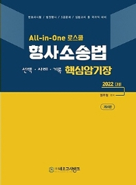 2022 All-in-One 로스쿨 형사소송법 핵심암기장
