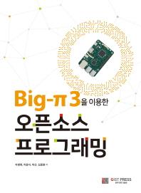 BIG-π3을 이용한 오픈소스 프로그래밍