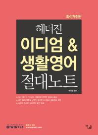헤더진 이디엄 & 생활영어 절대노트(최신)