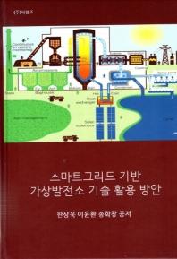 스마트그리드 기반 가상발전소 기술 활용 방안