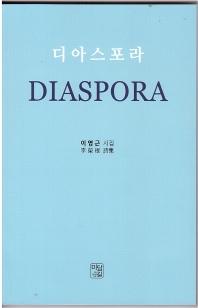 디아스포라(DIASPORA)
