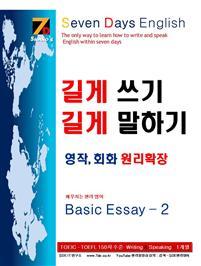 SDE원리영어-길게 쓰기 길게 말하기 영작, 회화 원리 확장 Basic Essay 2