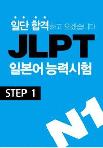 일단 합격하고 오겠습니다 JLPT N1 step1