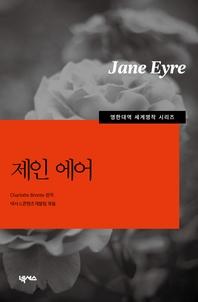 [영한대역]제인에어
