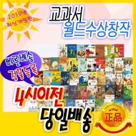 [한국셰익스피어] 교과서 월드수상창작 (전52권)/ 2020년 최신개정판