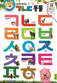 뽀로로 사운드 벽보 노래로 배우는 ㄱㄴㄷ 동물 / 하늘 땅 바다동물