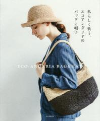 私らしく裝う,エコアンダリヤのバッグと帽子