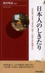 日本人のしきたり 正月行事,豆まき,大安吉日,厄年…にこめられた知惠と心