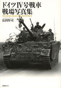 ドイツ4號戰車戰場寫眞集