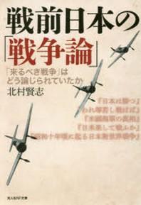戰前日本の「戰爭論」 「來るべき戰爭」はどう論じられていたか