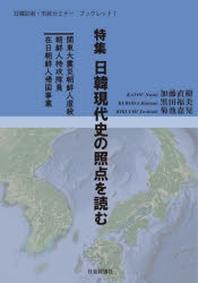 特集日韓現代史の照点を讀む