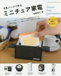 牛乳パックで作るミニチュア家電