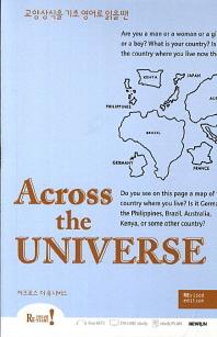 교양상식을 기초 영어로 읽을 땐 Across the Universe