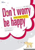 DONT WORRY BE HAPPY 영문법