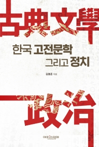 한국고전문학 그리고 정치