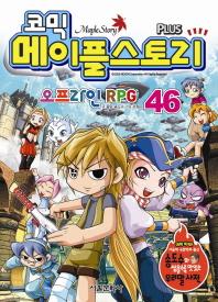 코믹 메이플 스토리 오프라인 RPG. 46