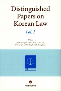 Distinguished Papers on Korean Law VoI. 1