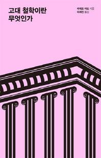 고대 철학이란 무엇인가