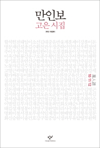 만인보(10 11 12)
