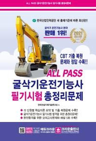 All Pass 굴삭기운전기능사 필기시험 총정리문제(2021)(8절)