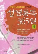 성경통독 365일. 3