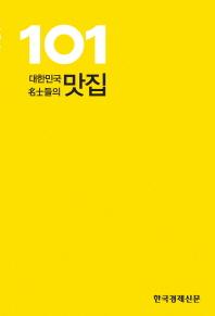 대한민국 명사들의 맛집 101