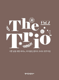 트리오(The Trio) Vol. 1