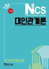 NCS 대인관계론