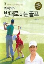 최혜영의 반대로 하는 골프