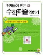 천재들이 만든 수학퍼즐 익히기. 35: 탈레스가 만든 합동과 닮음