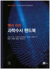 헨리 리의 과학수사 핸드북