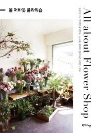 올 어바웃 플라워숍(All about Flower Shop)