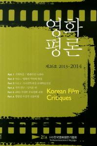 영화평론 제26호(2013 2014)