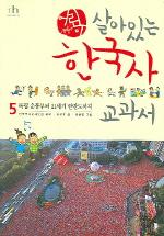 어린이 살아있는 한국사 교과서 5